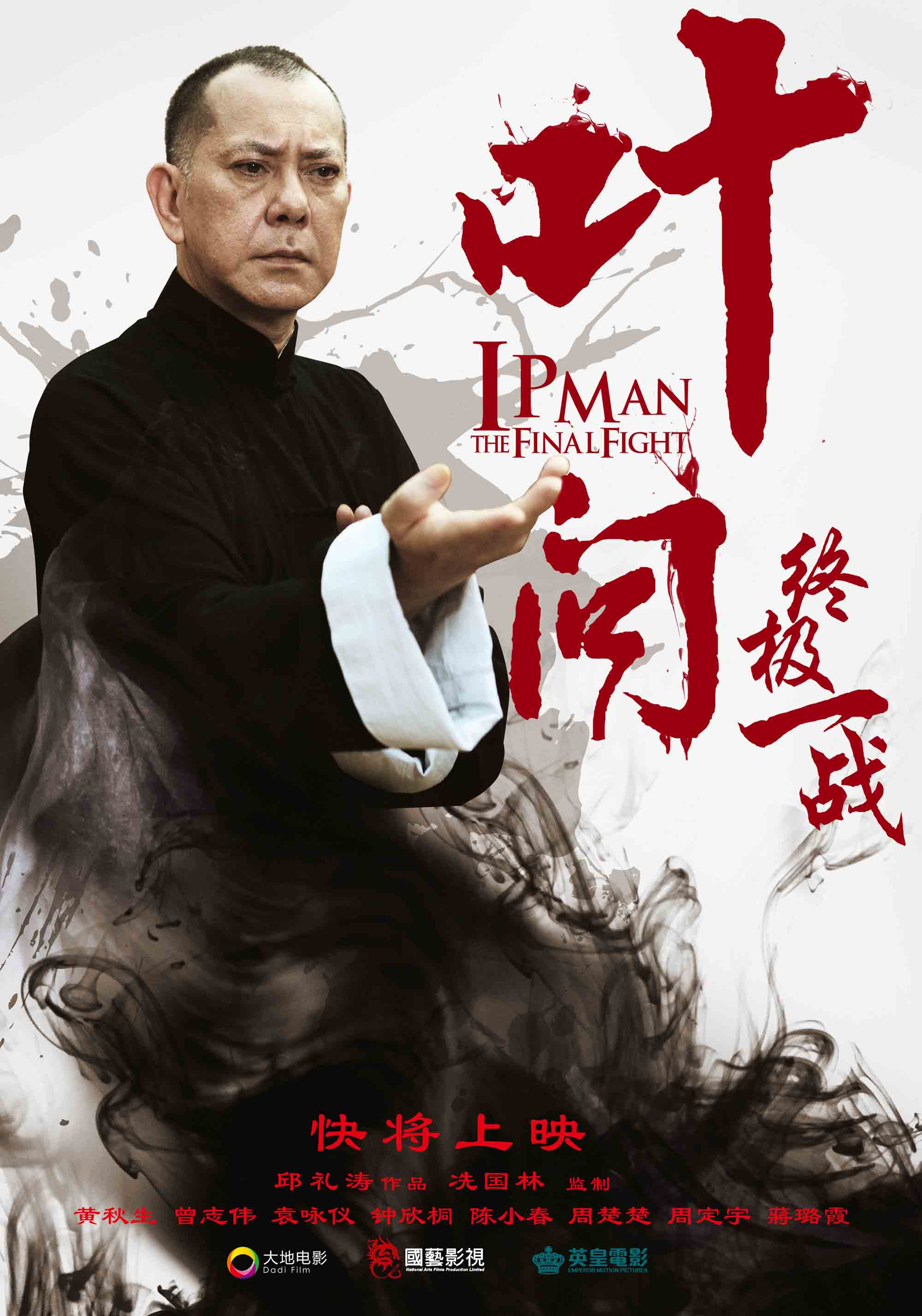 Ip Man 4: The Final Fight